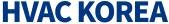 대한민국 기계설비전시회(HVAC KOREA) Logo